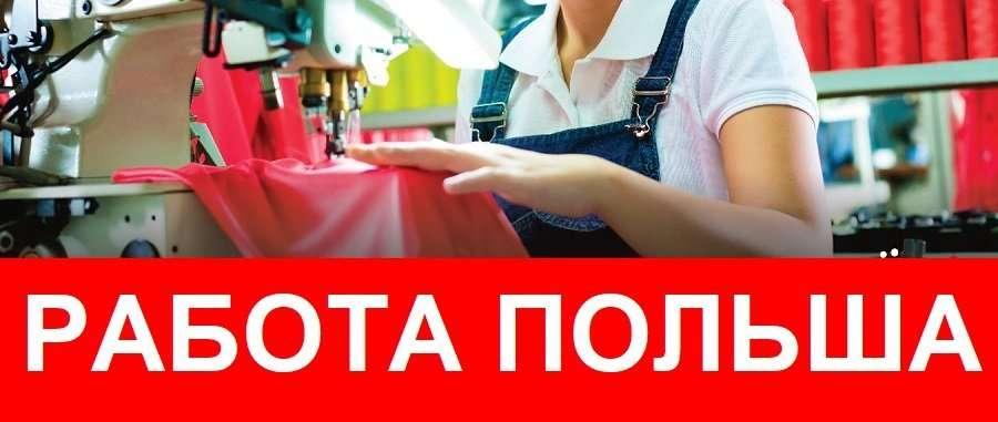 ШВЕЯ в Польшу–от 3000 злотых. Работа в Польше Легально.