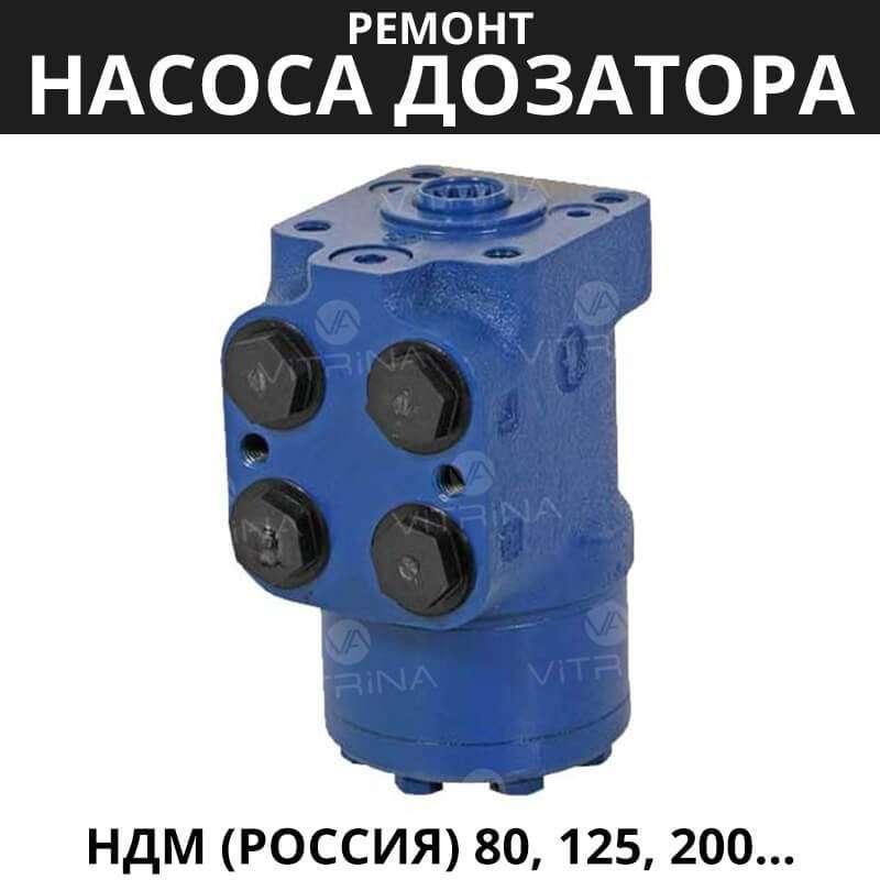 Ремонт насоса дозатора НДМ (Россия) 80, 125, 200 | МТЗ, ЮМЗ, Т-40