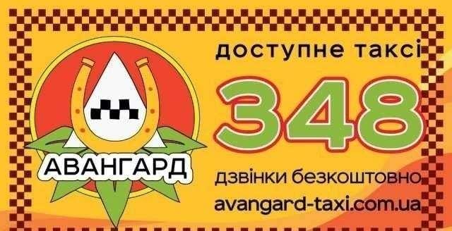 Такси в Киеве, такси Аэропорт, тарифы такси