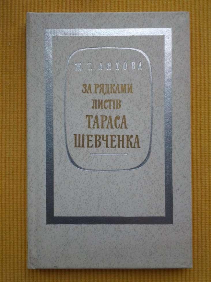 Ж. Ляхова. За рядками листів Тараса Шевченка