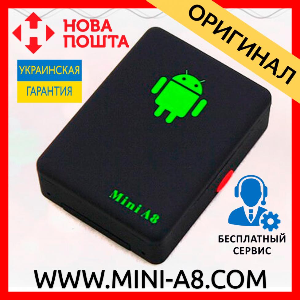 GPS/GPRS/GSM Трекер Mini A8 / Сигнализация, Противоугон, Маячок