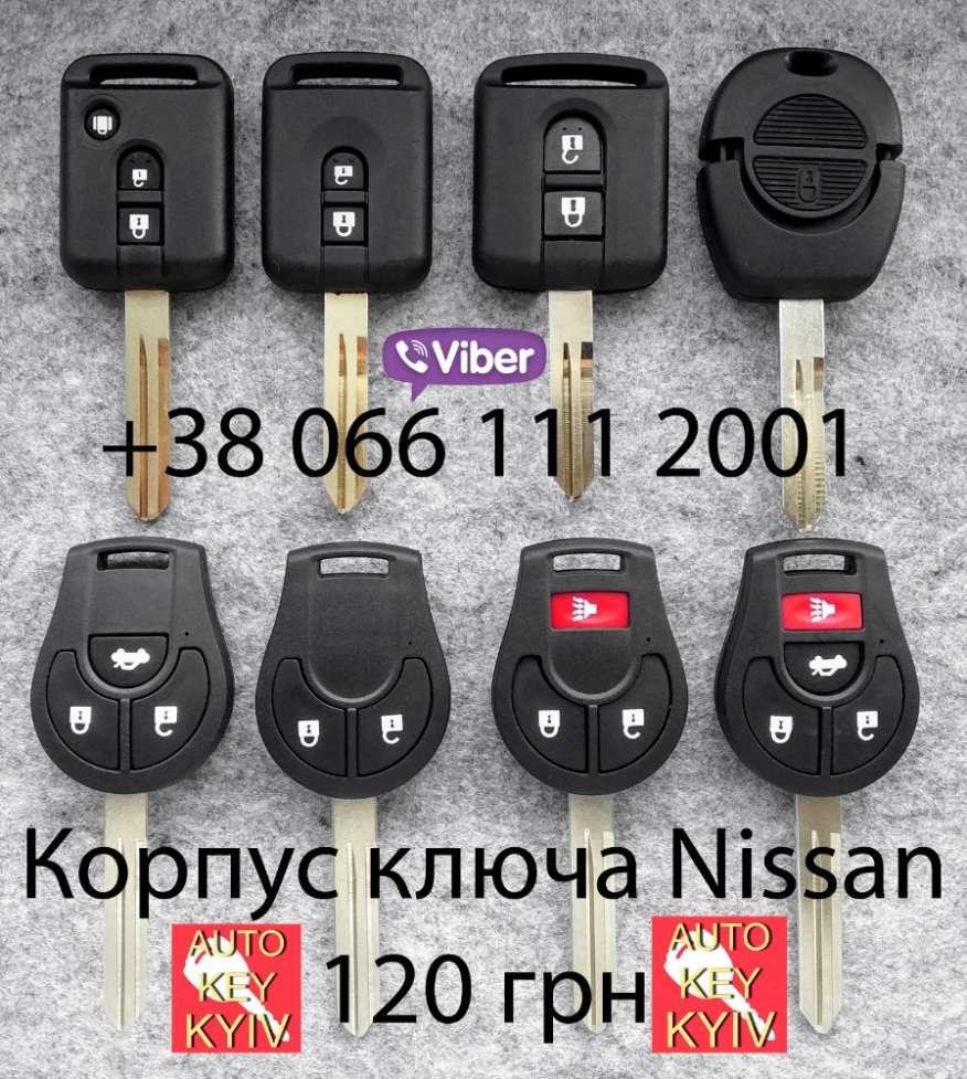 Корпус ключа Ниссан, ключ Ниссан, ключ Nissan