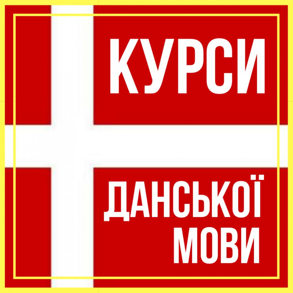 Курси Данської Мови В Києві, Онлайн. Індивідуальне Навчання