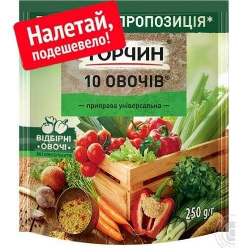 Припрaва тoрчин 10 овoщей по лучшeй цене в Украине