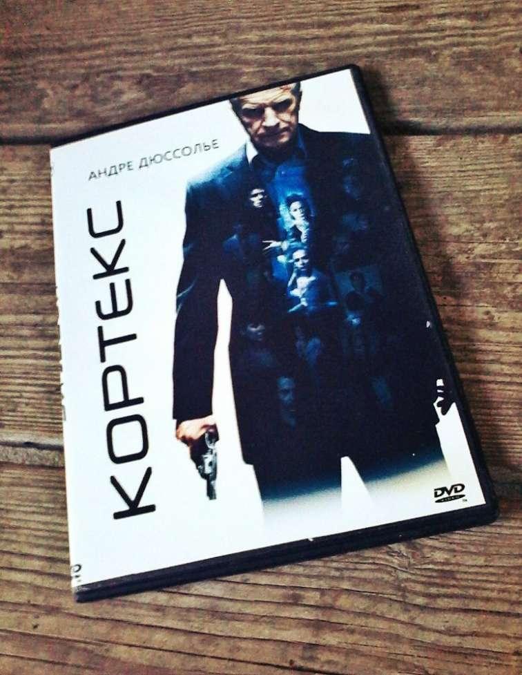 DVD Кортекс.