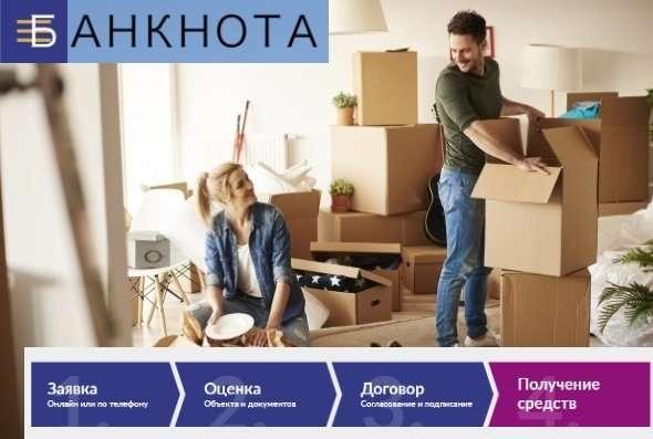 Взять кредит Киев. Кредит наличными под залог квартиры, дома Киев.