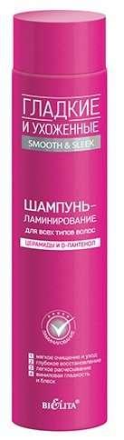 Гладкие и Ухоженные шампунь-ламинирование д/волос 400мл.
