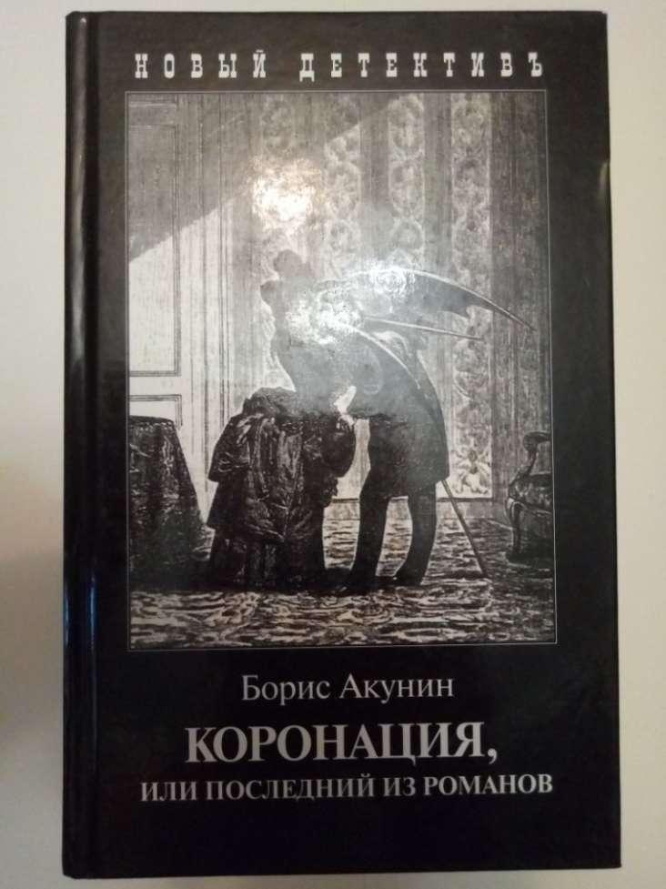 Борис Акунин Коронация или последний из романов