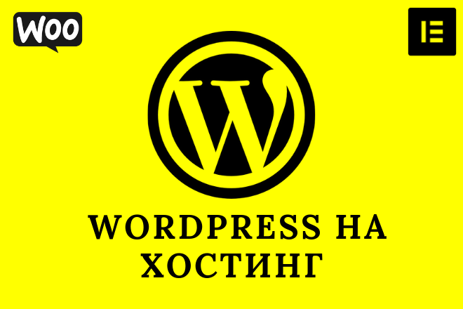 Установлю и настрою WordPress на Вашем хостинге