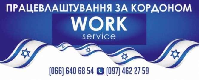 Робота в Ізраїлі без передоплати в Україні
