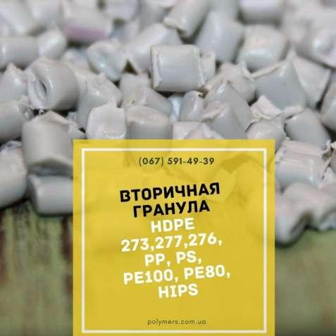 Вторичная гранула ППР (полипропилен) для экструзии