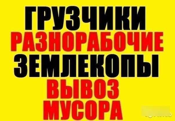 Послуги Разнорабочих-Грузчиков-Демонтаж-Уборка Снега