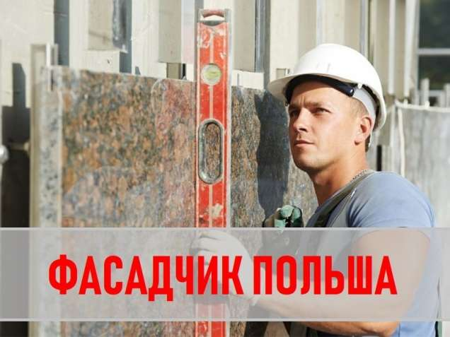 Фасадчик. Будівельник ПОЛЬША зп 3200-4500 злотих. Робота у Варшаві