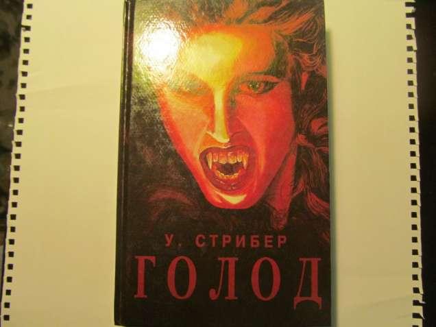 """Книга У Стрибер """"Голод"""" жанр Фантастика Ужасы"""