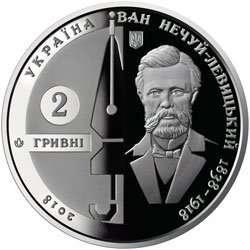 Іван Нечуй-Левицький Серія: Видатні особистості України
