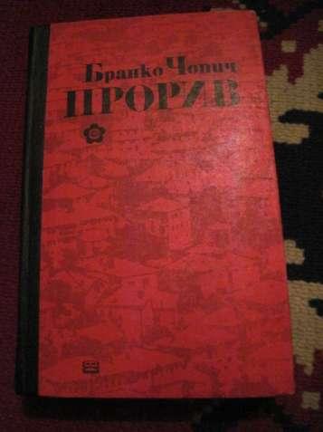 Книга Прорив Бранко Чопич