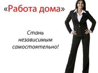 Сотрудник для рекламы