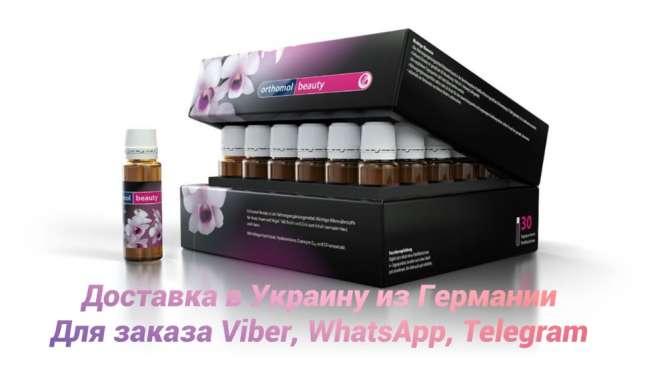 Orthomol beauty купить, купить Orthomol beauty в Украине, Orthomol
