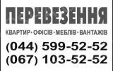 Грузопассажирские перевозки по Киеву и Украине. Услуги опытных грузчиков.