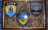Рамка сувенирная с шевронами Азов, Айдар,Днепр-1. title=