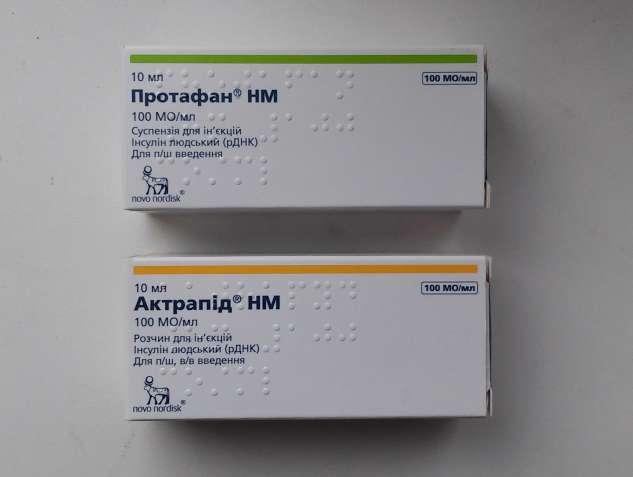 Продам инсулин Актрапид, Протафан