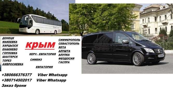 Перевозки Феодосия - Шахтерск Феодосия   расписание