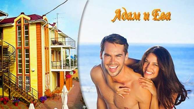Затока.Семейный отдых на Черном море.Отель Адам и Ева.