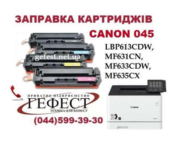Заправка картриджа Canon 045 ( LBP613CDW, MF631CN, MF633CDW, MF635CX )
