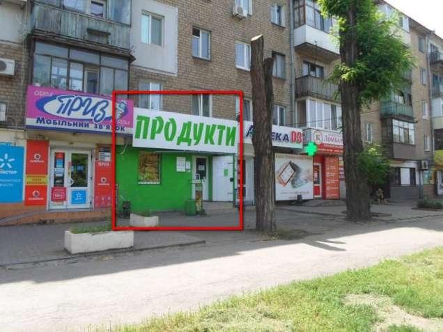 Продается магазин на Червоной.