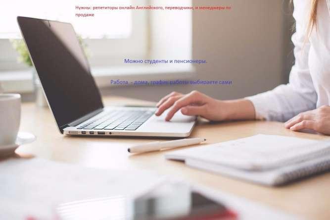 Нужны: репетиторы онлайн Английского, переводчики, и менеджеры