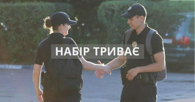 Патрульна поліція Херсонська область та АР Крим