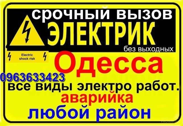 Электрик в Одессе.все виды работ.Аварийный срочный вызов все районы.
