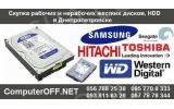 Купим жесткие диски HDD в любом состоянии