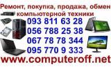 Куплю компьютерную технику в любом состоянии в Днепропетровске