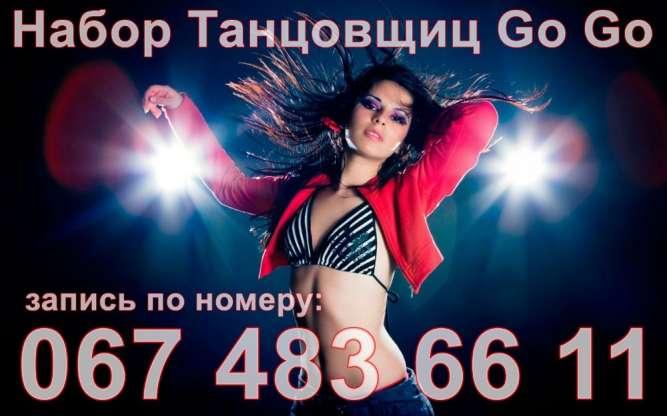 Танцовщица Go Go, Ежедневные выплаты