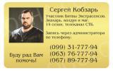 Магическая помощь в Кировограде. Приворот, снятие порчи, возврат мужа... title=