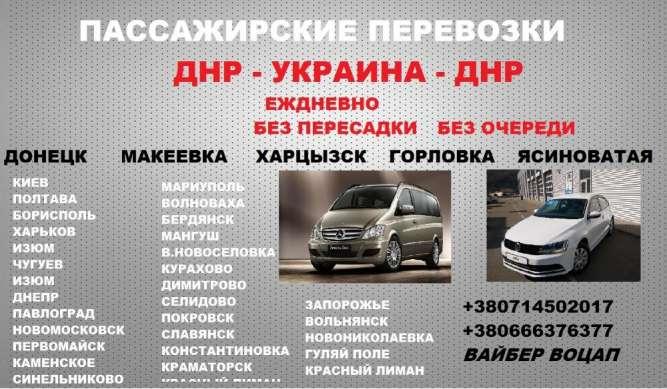 Пассажирские перевозки ДНР - Украина - ДНР Комсомольское