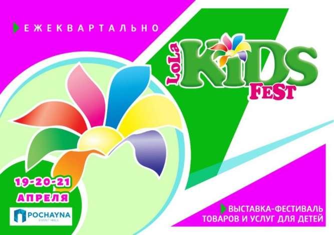 Выставка-фестиваль «LolaKIDS Fest». КИЕВ, 19-20-21 Апреля 2019 г., «PO