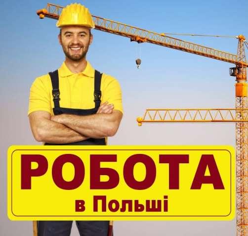 Робота в Польші. Будівельна компанія