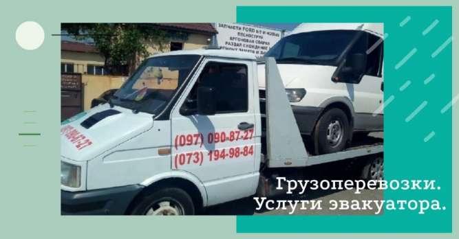 Грузовые перевозки Одесса.  Эвакуатор в Одессе. Манипулятор Одесса.