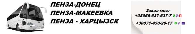 Автобус Пенза-Донецк. Перевозки Пенза-Донецк