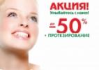 АКЦИИ ! Стоматология в г.Киеве! title=