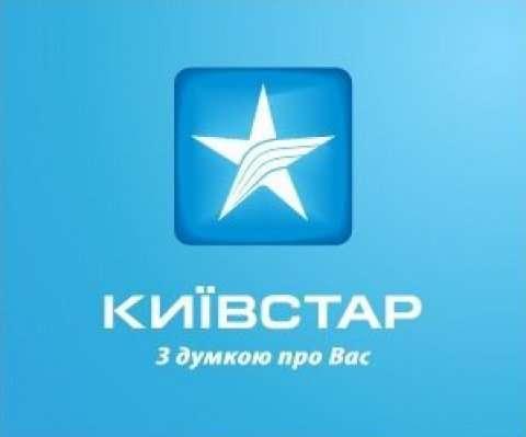Красивый номер Киевстар 67-91-92-93-9, 680-688-688 или 98-098-99-88