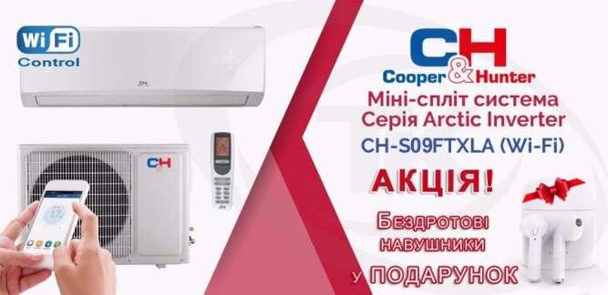 Новий кондиціонер Cooper Hunter CH-S09FTXLA + ПОДАРУНОК! (NK-1)