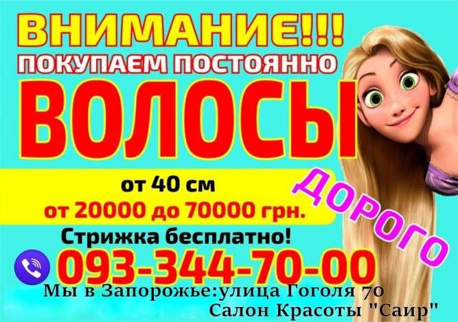 Покупка волос Запорожье Продать волосы в Запорожье дорого