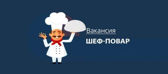 Шеф-повар. Харьков