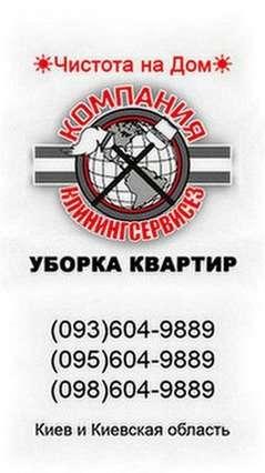 Уборка в двухкомнатной квартире Киев