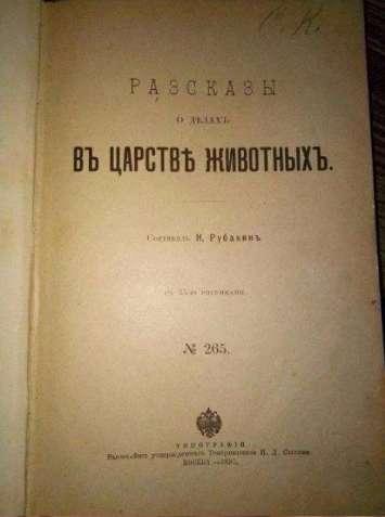 Редкая антикварная книга «Рассказы о делах в царстве животных» 1897 г