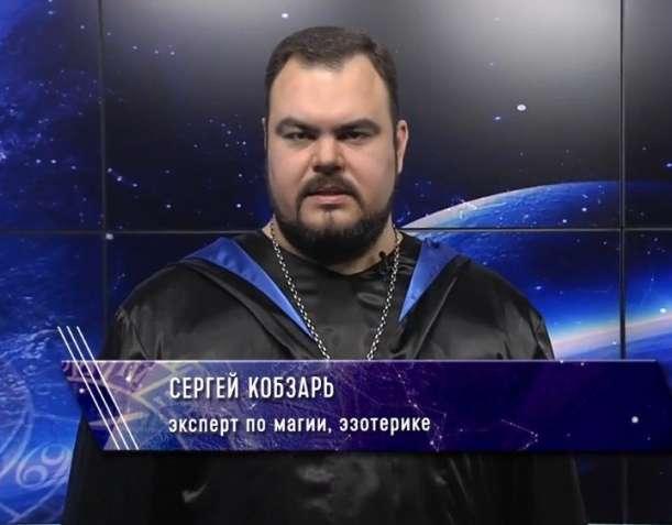 Любовна магія. Сергій Кобзар пропонує свої послуги.