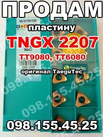 Продам пластину TaeguTec форма TNGX 2207 PNTN TT9080